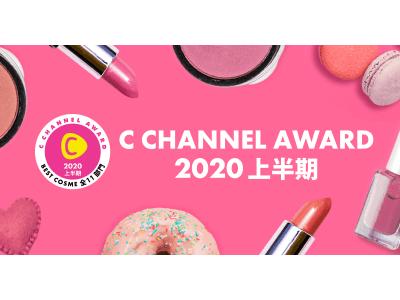 """『C CHANNEL』、F1層のリアルな悩みを解決してくれるコスメを発表する""""C CHANNELアワード 2020上半期""""を開始"""