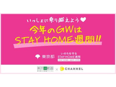 """C CHANNEL、東京都公式動画チャンネル「東京動画」と共同した特設ページ """"今年のGWはSTAY HOME週間""""を開始"""