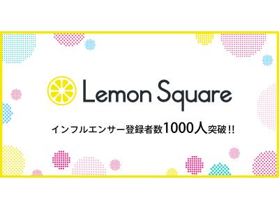 ファンフルエンサーによるマーケティング支援サービス「Lemon Square(レモンスクエア)」が登録インフルエンサー数1,000人を突破