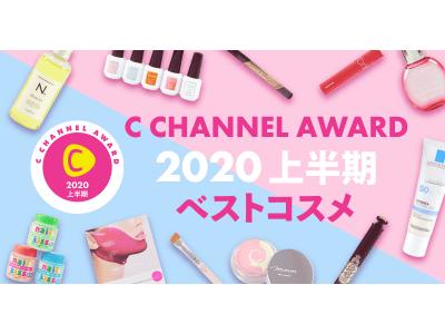 『C CHANNEL』、F1層のリアルな悩みを解決してくれるコスメを表彰する 「C CHANNEL AWARD2020上半期」を発表