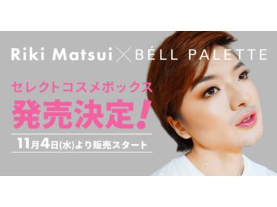 元男性美容部員で人気美容系クリエイターのRiki Matsui、BELL PALETTEとコラボしコスメボックスを発売