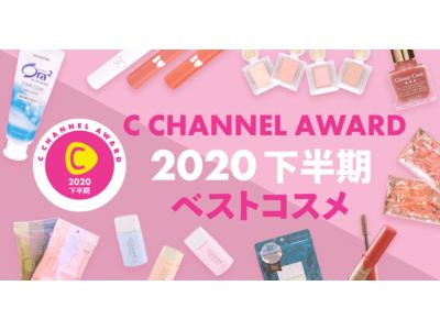 """『C CHANNEL』、ユーザー・インフルエンサー編集部がリアルに選んだ""""ベストコスメ 2020年下半期""""の大賞コスメ発表"""