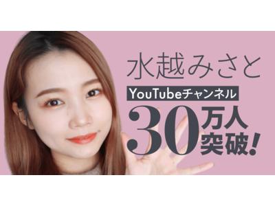 美容系クリエイター「水越みさと」、YouTubeチャンネルの登録者数が30万人突破