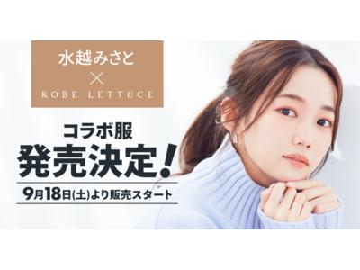 美容動画クリエイター水越みさと、KOBE LETTUCEとのコラボ服発売決定!