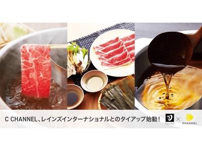 『C CHANNEL』、レインズインターナショナルとのタイアップ始動! しゃぶしゃぶ温野菜の限定クーポンを配布!