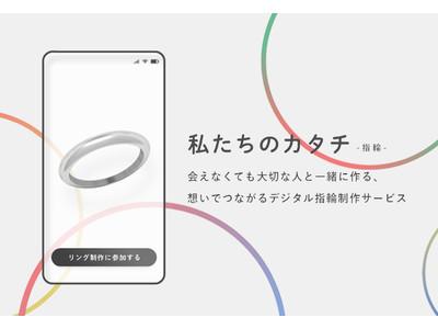 業界初!デジタル上でオリジナルリングの手作り体験が出来るサービス「私たちのカタチ-指輪-」を株式会社JAM HOME MADEと共同開発