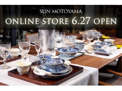 サンモトヤマ初の公式通販サイト6月27日(木)オープン