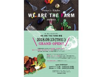 自家農園野菜オーガニックレストラン「WE ARE THE FARM 赤坂」が9/13(木)にNEW OPEN!