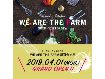 自家農園野菜オーガニックレストラン「WE ARE THE FARM 新百合ヶ丘」が4/1(月)にNEW OPEN!