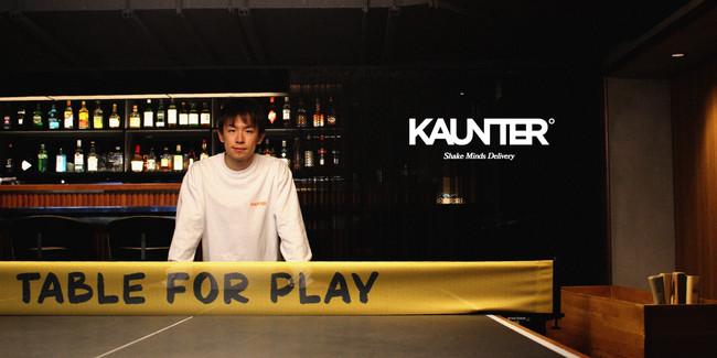 卓球男子日本代表 丹羽孝希選手 オリジナルコンセプトブランド 「KAUNTER(カウンター)~SHAKE MINDS DELIVERY~」誕生!