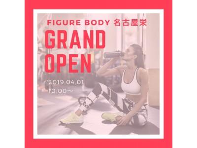 国内最大級女性250坪|女性専用24時間ジム フィギュアボディ名古屋栄 本日オープン