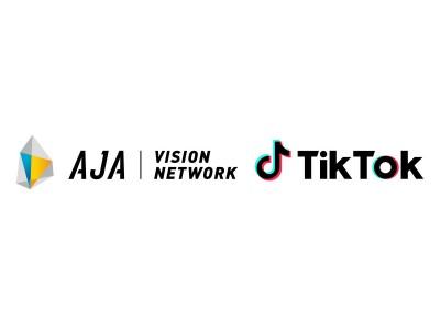 ブランディング動画広告プラットフォーム「AJA VISION NETWORK」がショートムービープラットフォーム「TikTok」への広告配信を開始