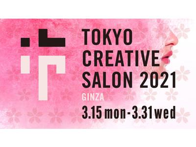 銀座・和光で「東京クリエイティブサロン」スペシャルイベントを開催!