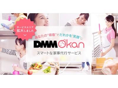 「DMM Okan」がサービス提供エリアを拡大!東京だけでなく全国の主要都市にもオカンがやってくる!!!