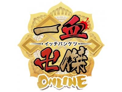 DMM GAMES『一血卍傑-ONLINE-』 祭事「迷宮へ集いし四霊獣」の開催や、「虹灯明」配布を実施!