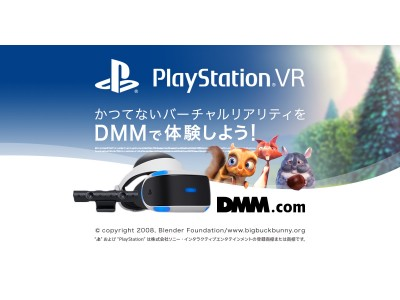 PlayStation(R)4向けアプリ「DMM.com」がPlayStation(R)VRに対応!!