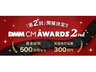 『DMM CM AWARDS 2nd』開催決定!最優秀作品賞300万円!堀江貴文氏や有村昆氏など各界の著名人が審査員に。