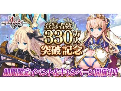 DMM GAMES『千年戦争アイギス』シリーズ 累計登録者330万人突破記念キャンペーン開催!