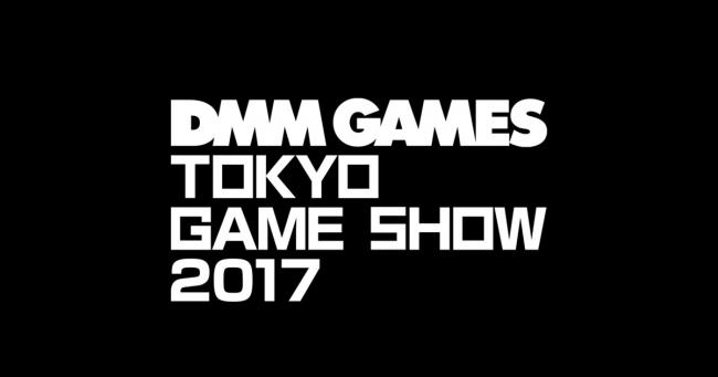 【速報】DMM GAMES、東京ゲームショウ2017にて「刀剣乱舞-ONLINE-」のステージ実施を発表!