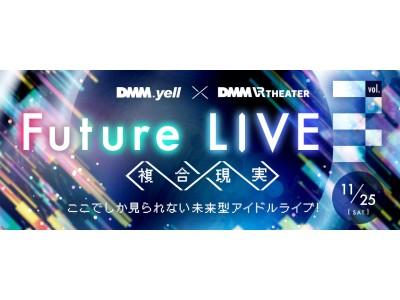 DMM.yell×DMM VR THEATERFuture LIVE~複合現実~ vol.311月25日(土 ...