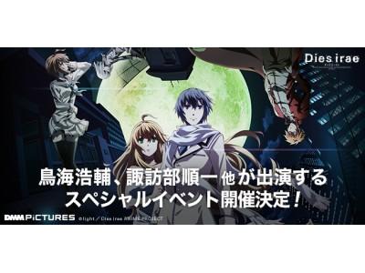 鳥海浩輔・諏訪部順一 他が出演するテレビアニメ『Dies irae(ディエス・イレ)』のスペシャルイベントが2018年6月3日に開催決定!