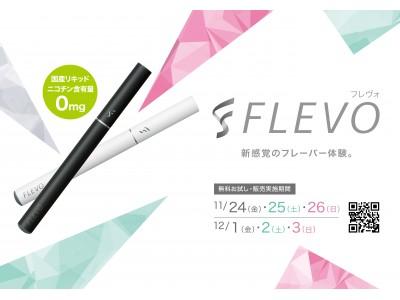 『FLEVO』 が無料で体験できる!いちょう祭りに期間限定Pop Up Storeがオープン!