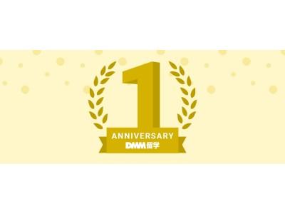 DMM留学、2月14日(水)でサービス開始1周年!この1年間で人気の高かった留学先ランキングとユーザー動向を発表!