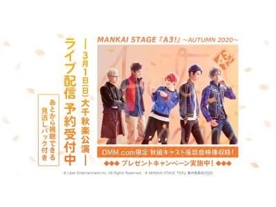 MANKAI STAGE『A3!』~AUTUMN 2020~ 3月1日大千秋楽公演をDMM.comでライブ配信!