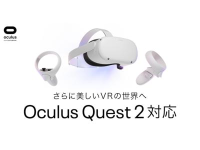 DMM VR動画プレイヤーがOculus Quest2に対応!2020年10月13日(火)~