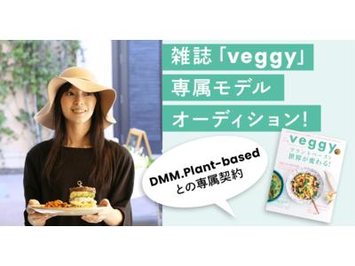 【DMM.Plant-based】プラントベースを通じて美と健康を追求できる女性を募集!雑誌「veggy」専属モデルオーディションをmystaで開催