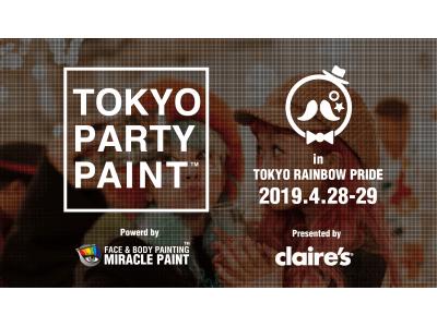 クレアーズとミラクルペイント、「東京レインボープライド2019」で「TOKYO PARTY PAINT(...