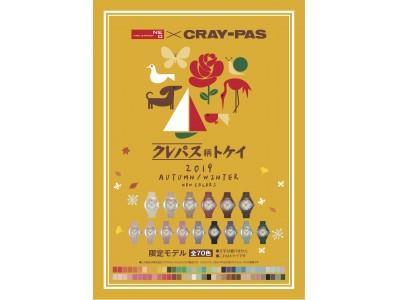 色を楽しむ「クレパス柄トケイ」全70色展開に・・・!