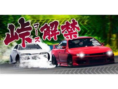 「峠コース解禁」!!「ドリフト&ドレスアップカー」の融合イベント「ドリドレ走」…