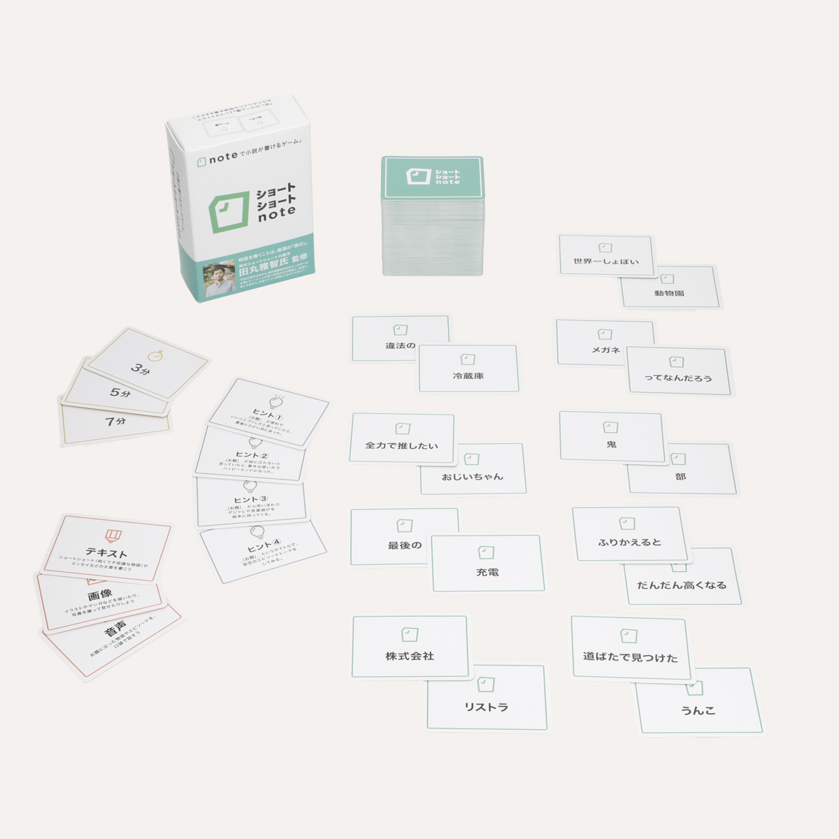 誰でも3分でショートショートが執筆できちゃうカードゲームで未来の作家が爆増!? noteを使って遊ぶゲーム「ショートショートnote」発売開始!