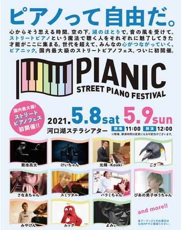 ピアノって自由だ。国内最大級のストリートピアノイベント【PIANIC  -STREET PIANO Festival-】第2弾出演アーティスト発表!