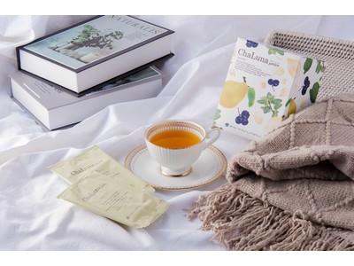"""""""体感する""""サプリメント茶。心を穏やかに、快適な毎日と美容をサポート「ChaLuna garden(カルナ ガーデン)」 7月31日(土)に新発売!"""