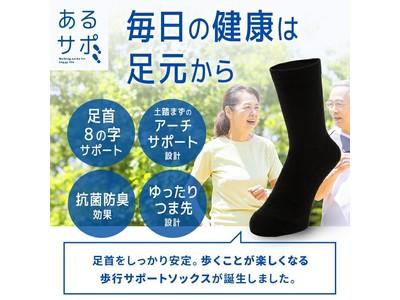 体操界のレジェンド、森末慎二氏監修!靴下とサポーターが一体化した「あるサポ サポートソックス」が10月1日(金)発売!