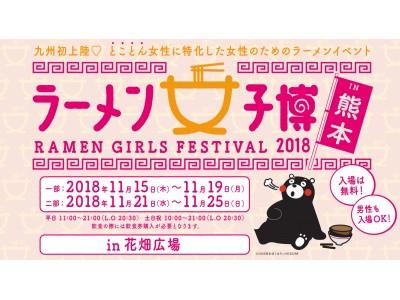 ついに開催!ラーメン女子よ!花畑広場に集合!全ラーメン店がラーメン女子博オリジナルメニューを提供!