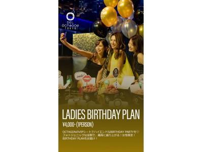 Moet & Chandon1本つき!SEL OCTAGON TOKYO のVIPシートでハイエンドなBirthdayを。フォトジェニックな空間で、最高に盛り上がる女性限定バースデープランが登場!