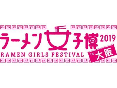 いよいよ開催!食欲の秋はこれで決まり!ラーメン女子たち!大阪・長居公園に集まれ!