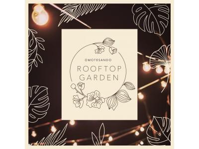 エイベックスがプロデュースする「都会のルーフトップガーデン」表参道、原宿のカルチャーが交差する「表参道 Rooftop Garden」を東急プラザ表参道原宿にオープン