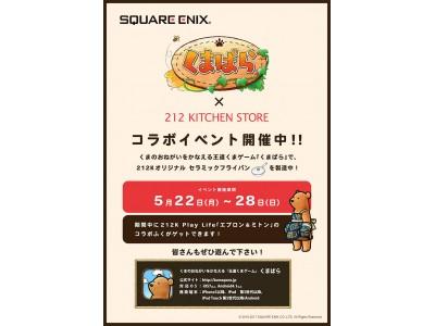 キッチングッズ専門店の「212キッチンストア」がゲームの世界に!?スクウェア・エニックスのくまのおねがいをかなえる王道くまゲーム『くまぱら』とコラボレーション!