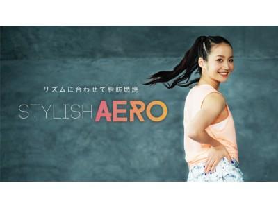 初のエアロビクスプログラム!リズムに合わせて脂肪燃焼!新プログラム「Stylish AERO」