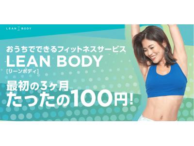 おうちでできるオンラインフィットネスサービス 「LEAN BODY」 新規入会で「最初の3ヶ月たったの100円キャンペーン」を実施
