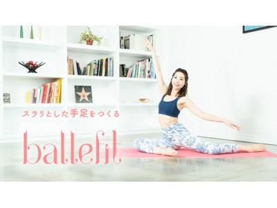 クラシックバレエの動きで優雅にエクササイズ!目指せバレリーナBody! 新プログラム「ballefit(バレフィット)」 10月4日(木)11:00より公開