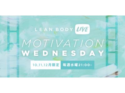 令和版ビリーズブートキャンプ独占配信のLEAN BODYが、LIVEレッスンの新プロジェクト「MOTIVATION WEDNESDAY」をスタート!