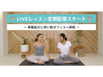 日本最大級のオンラインフィットネスサービス「LEAN BODY」がLIVEレッスンの定期配信を開始!事業拡大に伴いオフィスを移転