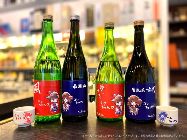 約100種のオリジナリティ溢れる日本酒が集結!大注目の声優前田佳織里&船戸ゆり絵をゲストに迎え、コロナに負けないニューノーマルな日本酒イベント開催決定!