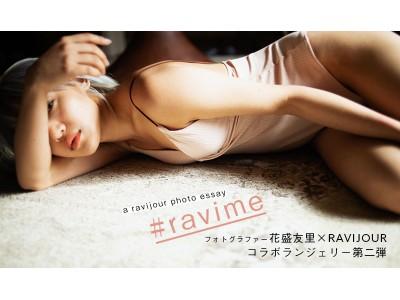 SNSプロジェクト【#ravi.me】の新ヴィジュアルを公開。フォトグラファーは花盛友里氏を起用、コラボアイテムも発売中。