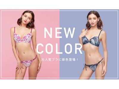 夏らしい華やかな新色が加わり登場!ラヴィジュールで大ヒット中の人気ランジェリーが発売中。